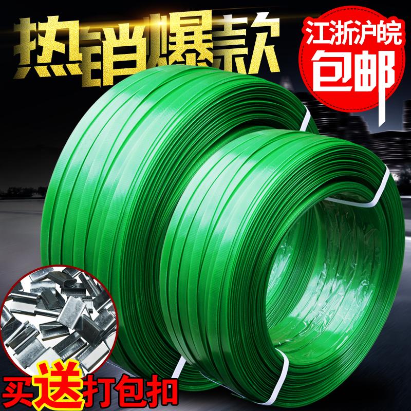 塑钢打包带1608/1910 PET10公斤/20kg绿色塑料捆绑带包装带打包带