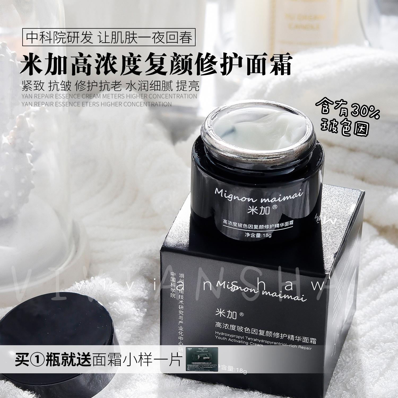黑绷带平替米加面霜30%高浓度玻色因