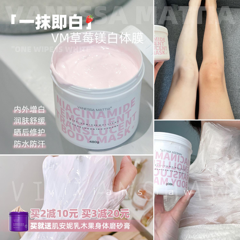 秒變冷白皮 VM美白草莓身體膜細膩嫩白肌膚全身提亮涂抹式面膜