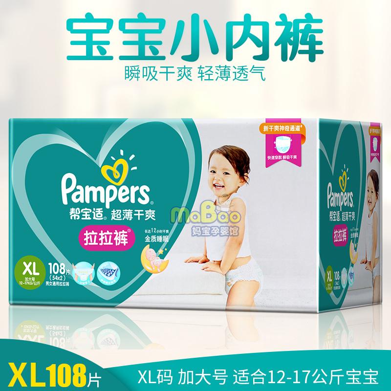 帮宝适超薄干爽绿帮婴儿宝宝拉拉裤式纸尿裤加大号XL108片包邮