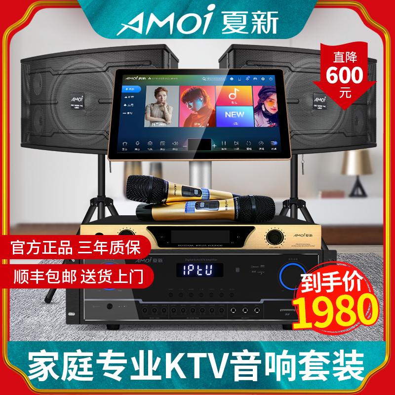 夏新家庭KTV音响套装卡拉OK家用点歌台功放机音箱全套客厅k歌设备