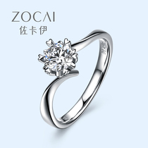 Zokai Pure Platinum six claw snowflake diamond ring Female counters genuine diamond rings proposal marriage