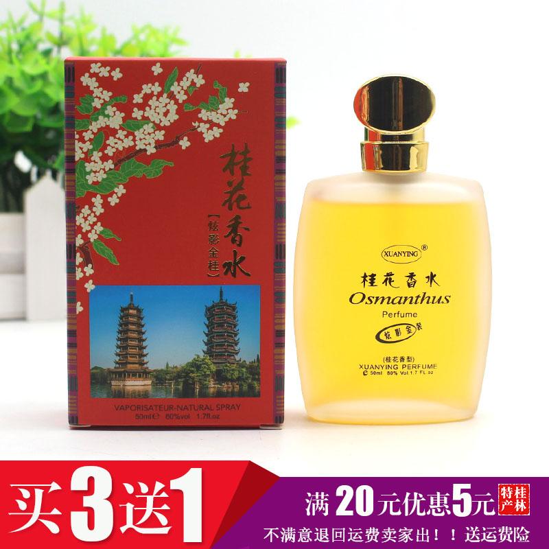 Special fragrances of Guilin, osmanthus fragrances, boys and girls, natural fragrance, lasting fragrance, refreshing 100% pure osmanthus flavor
