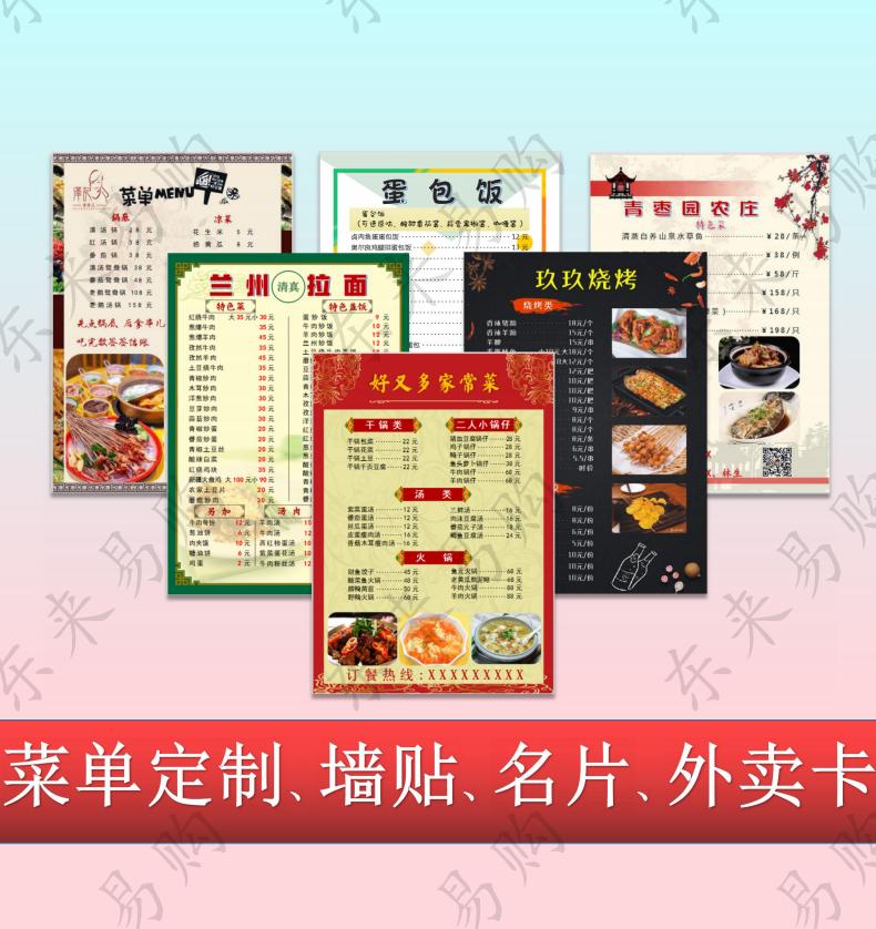 菜单设计打印制作 菜谱定制价格表资料过胶PVC菜单塑封宣传单台卡