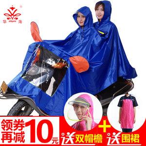 华海摩托车雨衣电动车雨衣双人雨披男女成人单人加大加厚双人雨衣