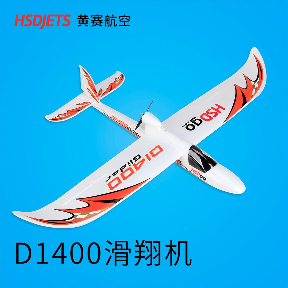 [HSD黄赛航模工厂店电动,亚博备用网址飞机]直销入门练习机1.4米冲浪者滑翔机 月销量1件仅售299元