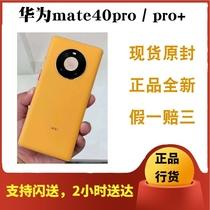 支持闪送Huawei/华为 Mate 40 pro+ 手机5G华为mate40PRO保时捷RS