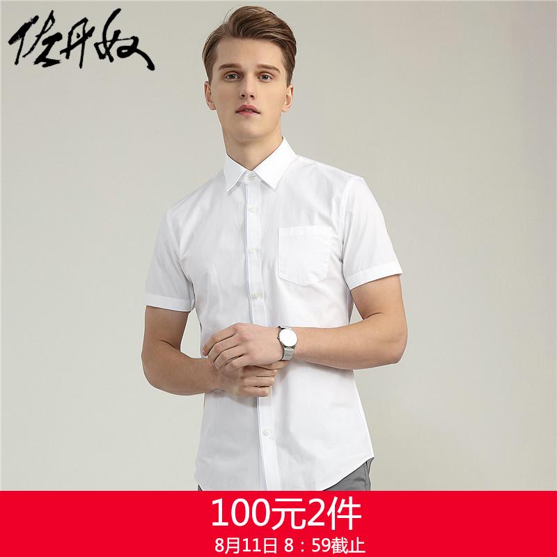 佐丹奴衬衫男短袖 新款收腰修身衬衣 男士单贴袋休闲衬衫01048291