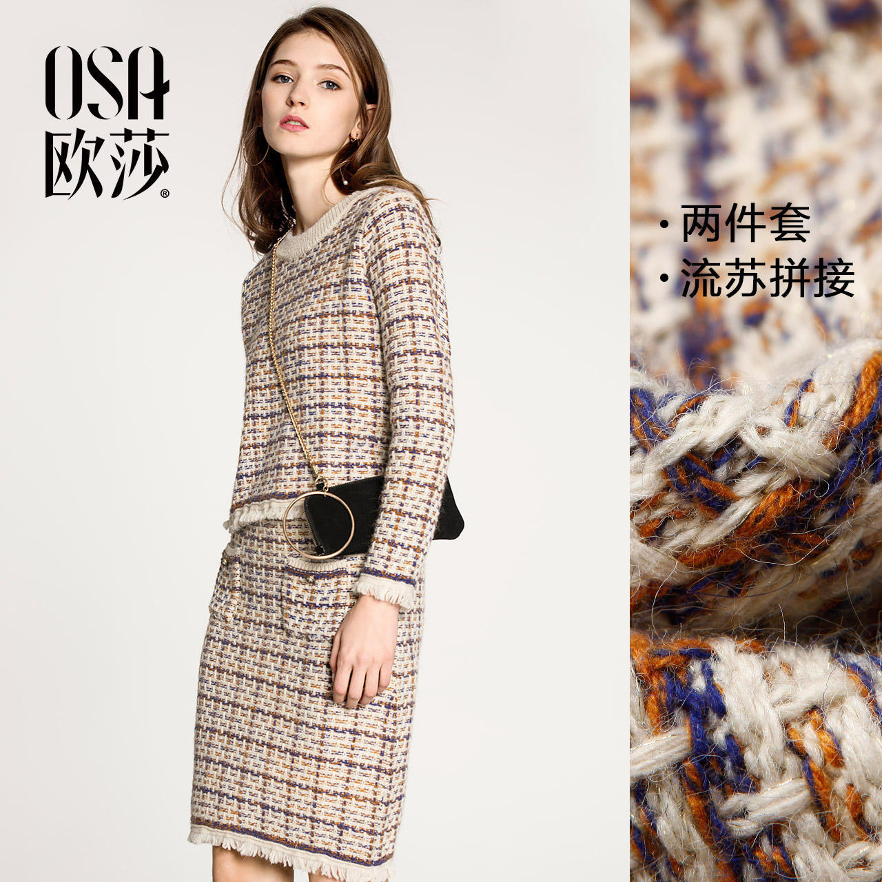 <b>OSA欧莎2018春装名媛小香风圆领格子高腰流苏两件</b>