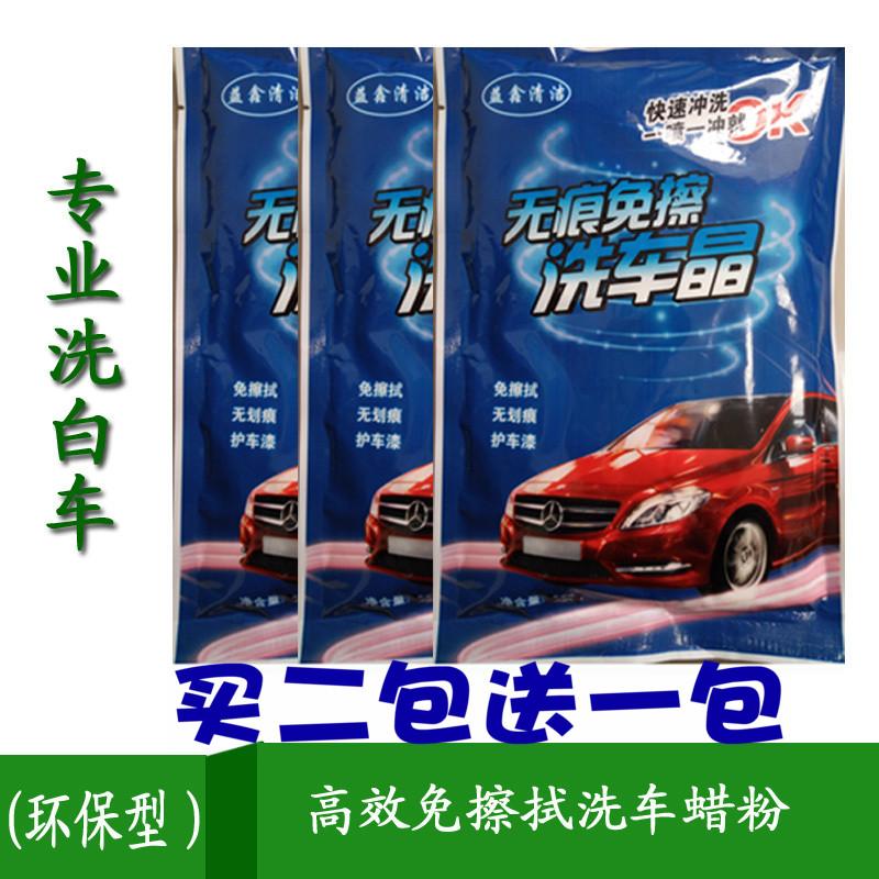 洗车粉免擦拭泡沫强力去污免擦无痕洗车晶水蜡洗车汽车免擦洗车液