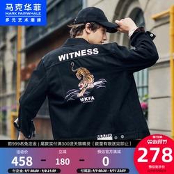 【99预售】马克华菲夹克男2020秋新款韩版潮老虎刺绣休闲牛仔外套