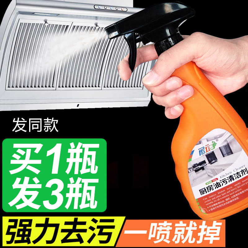 Cleaning agent for lampblack cleaner for lampblack machine