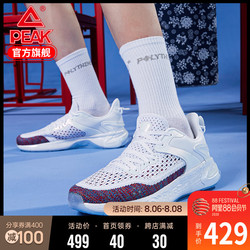 """匹克态极国潮""""瓷风""""运动鞋2020夏季网面透气情侣跑步鞋男H"""