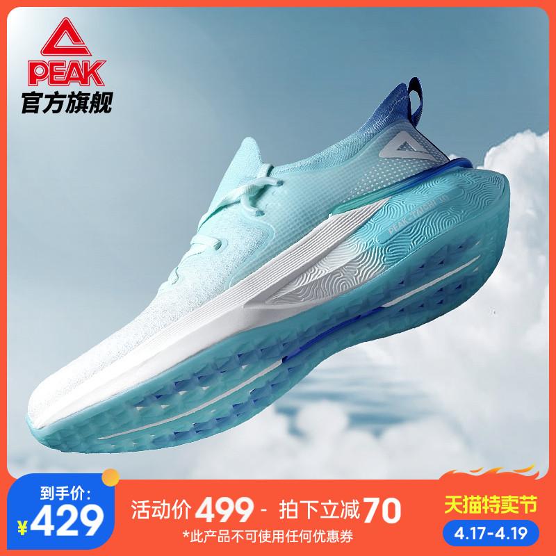 匹克态极3.0跑步鞋男士2021夏季新款网面透气轻便减震运动鞋男女
