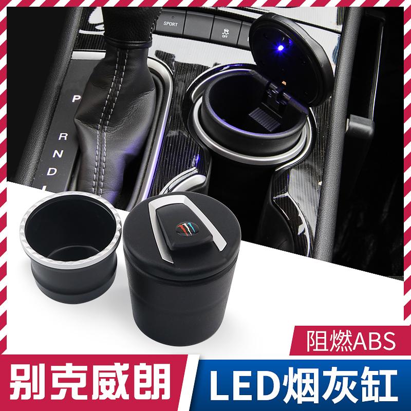 别克威朗烟灰缸车载专用烟灰缸带盖带led灯2018款威朗轿跑gs改装