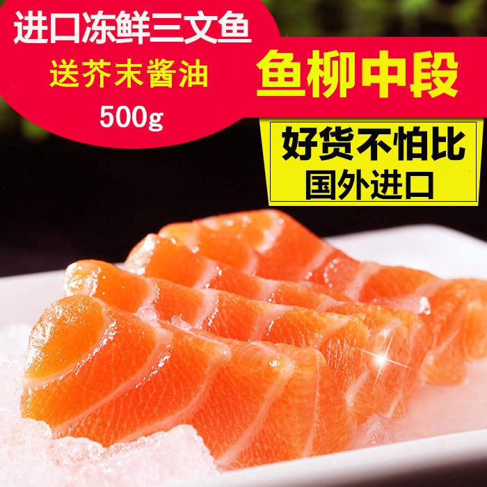 当日现切进口新鲜冷冻冰冻三文鱼500g  中段 料理海鲜 送调料