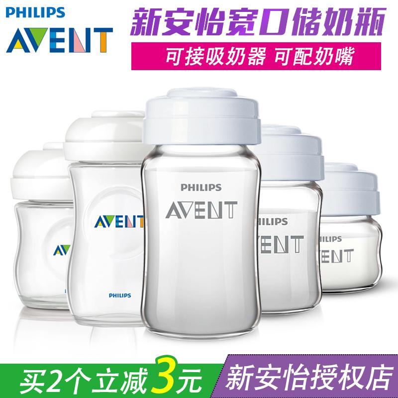新安怡宽口径储奶瓶 母乳储存保鲜瓶 可接吸奶器 可冷藏 可接奶嘴