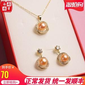 南海珍珠正品 女 海南珠宝套装热卖南海珍珠坊珍珠耳钉项链