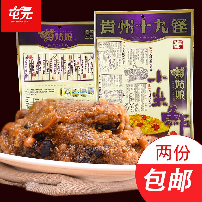 贵州特产苗姑娘小米�W八宝味400g黄小米渣熟食猪肉加热即食小吃