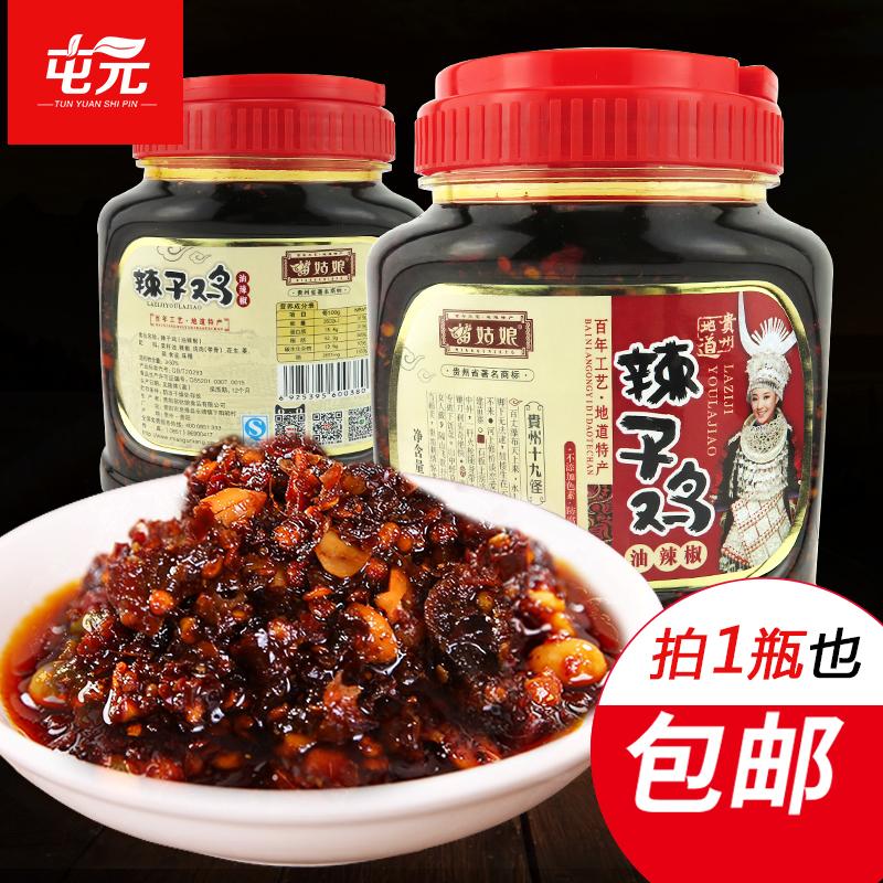 贵州特产苗姑娘辣子鸡750g油辣椒油泼辣子拌面辣酱下饭佐料海椒