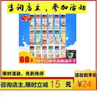 60条贝氏燕麦片豆浆红枣黑芝麻糊核桃粉早餐袋装即食速溶混合冲饮