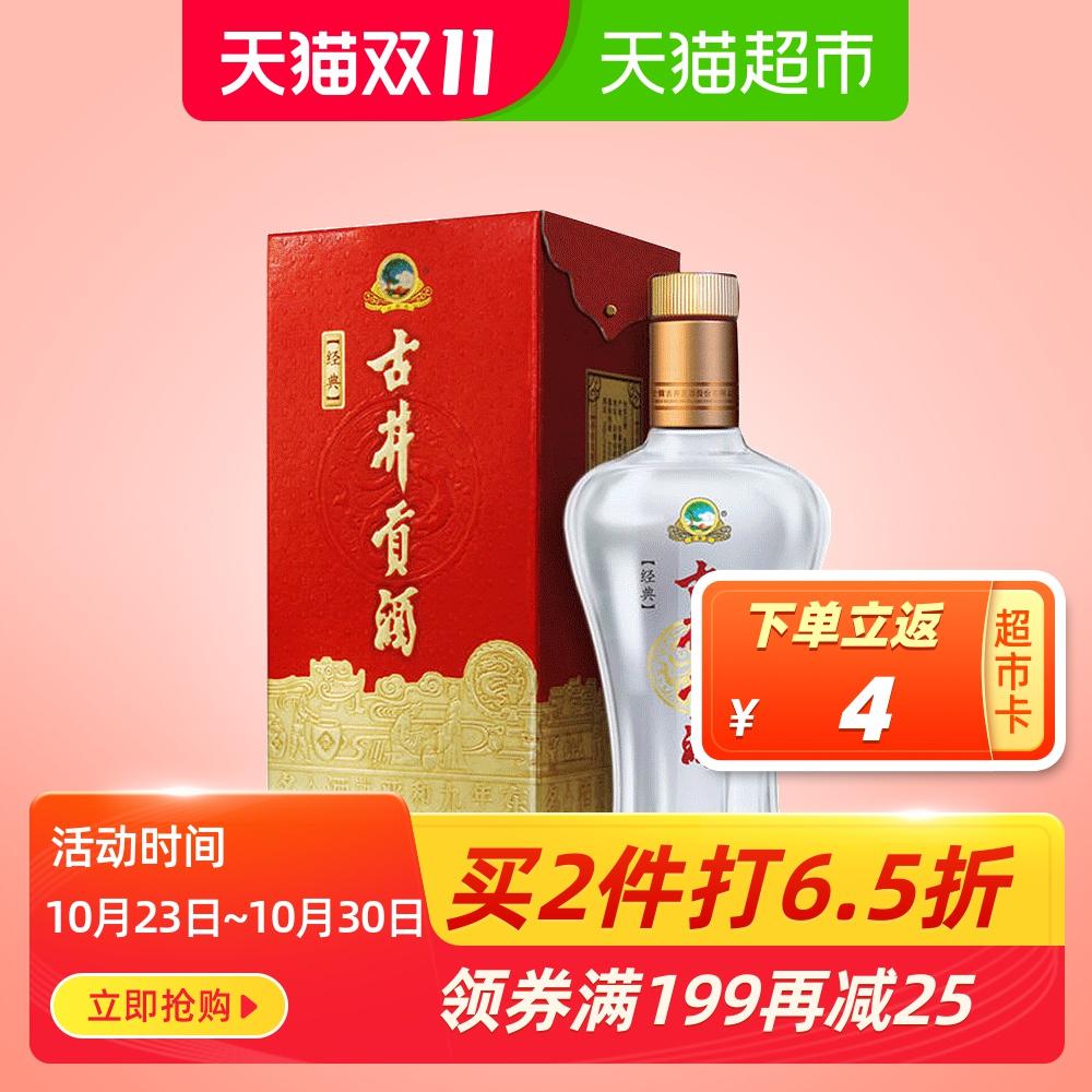 古井贡酒经典50度高度白酒500ml/瓶国产白酒礼盒装古井官方正品