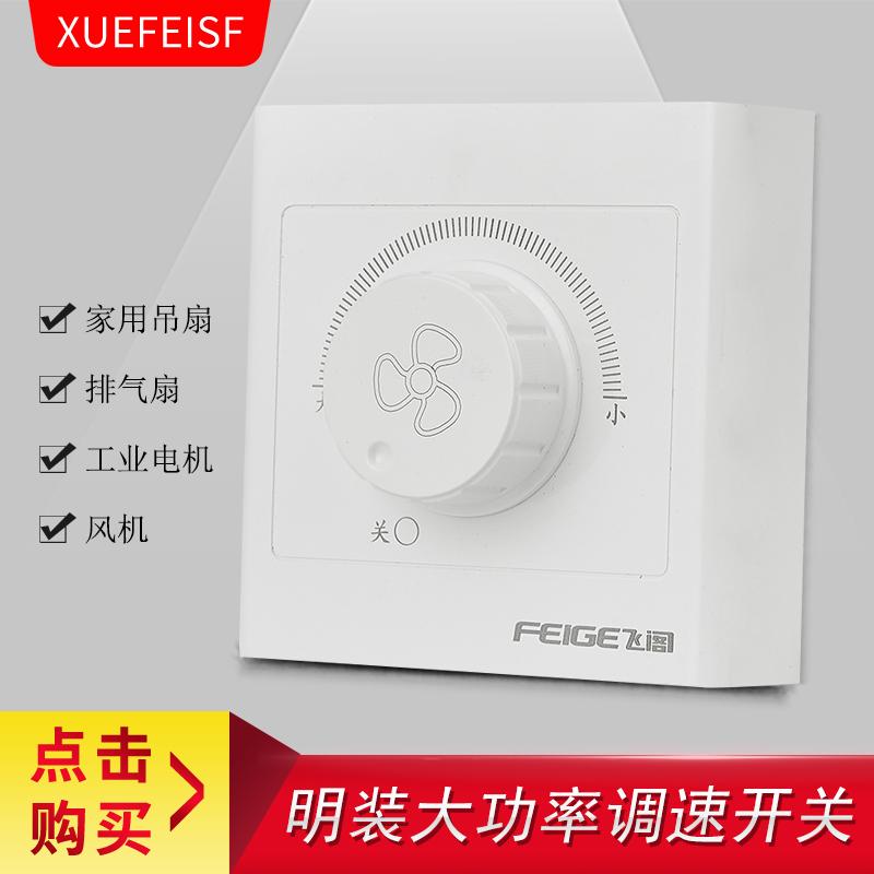 Регулятор скорости вентилятора Артикул 554153908898