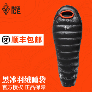 Genuine Black Ice 2015 models B400 / B700 / B1000 / B1500 ultralight duck down sleeping bag