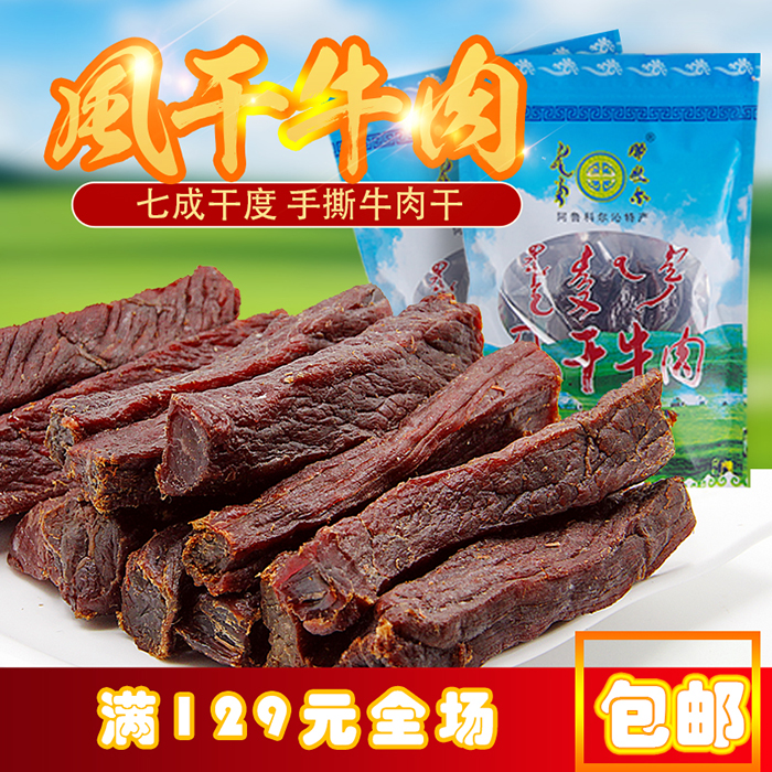 Namur beef jerky Chifeng Tianshan town specialty dried beef jerky original mountain flavor pepper flavor big bag 250g