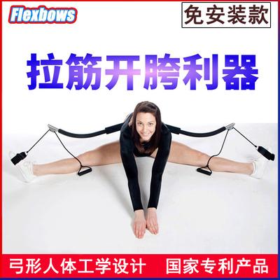 FLEXBOWS Leg Trainer Splitting Artifact Frame Flexibility Belt Stretching Tendons Open Crotch Cross Crossing One-word Horse Pressing Legs