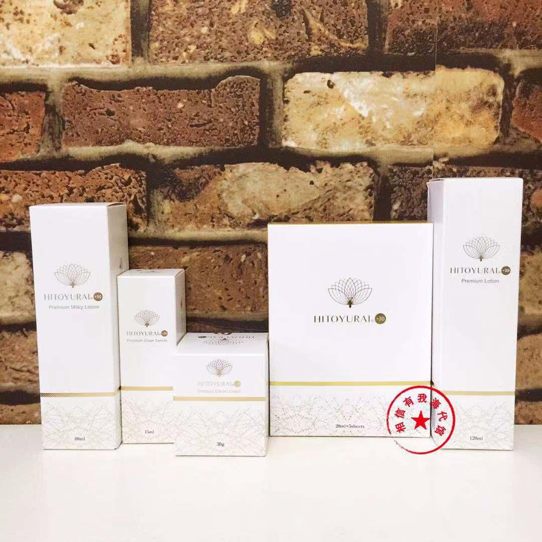 日本美容院HITOYURAI+30 神经套装 水 乳液 面霜 面膜 敏感肌痘肌