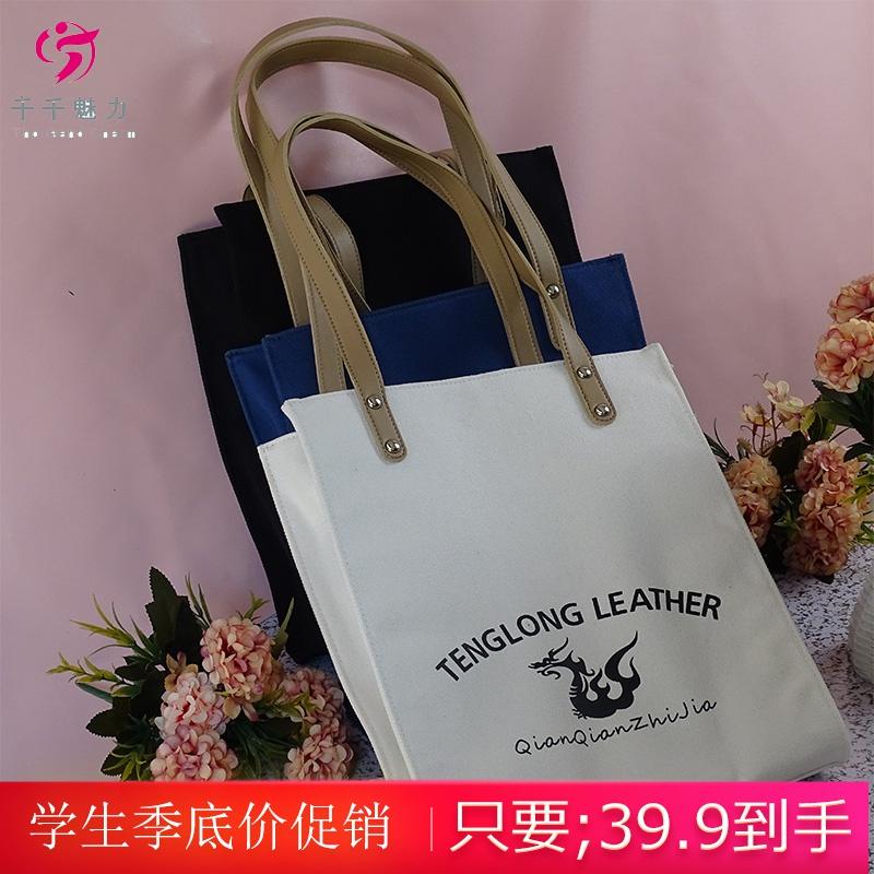 上班帆布包女ins潮带拉链单肩托特包中国文艺原宿印花手提购物袋