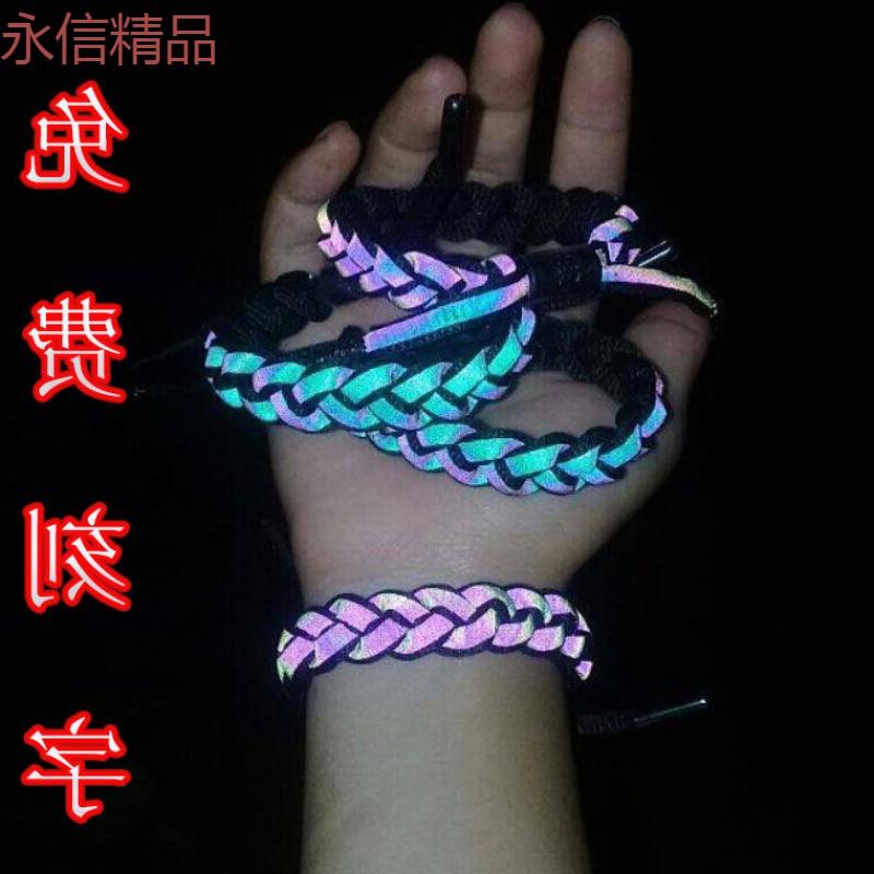 11.65元包邮小狮子同款全息反光男女编织手链绳
