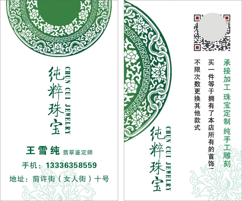 Визитная карточка дизайн печати и Тянь Юй нефрита агата нефрита ювелирные изделия золото и серебро ювелирные нечетные камень печать визитной карточки модель версия 393