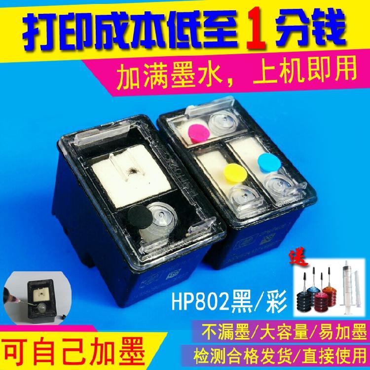 惠普802墨盒大容量连喷 HP1510 2050 1050 1010 1511连供可加墨