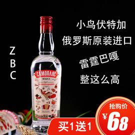 俄罗斯进口伏特加小鸟Vodka洋酒56度烈性白酒网红抖音500ml正品