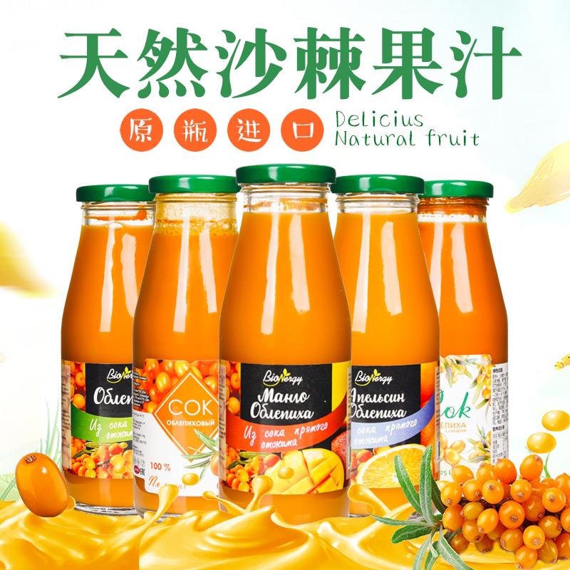 俄罗斯进口沙棘果汁100原浆高VC生榨沙棘饮料无添加特产芒果橙汁