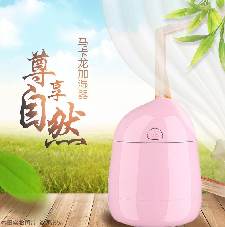 [春田外贸商会加湿器]空气净化器厂家香熏机马卡龙加湿器迷你月销量0件仅售44.56元