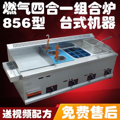 燃气煤气商用手抓饼机器油炸锅扒炉铁板烧铁板鱿鱼设备关东煮
