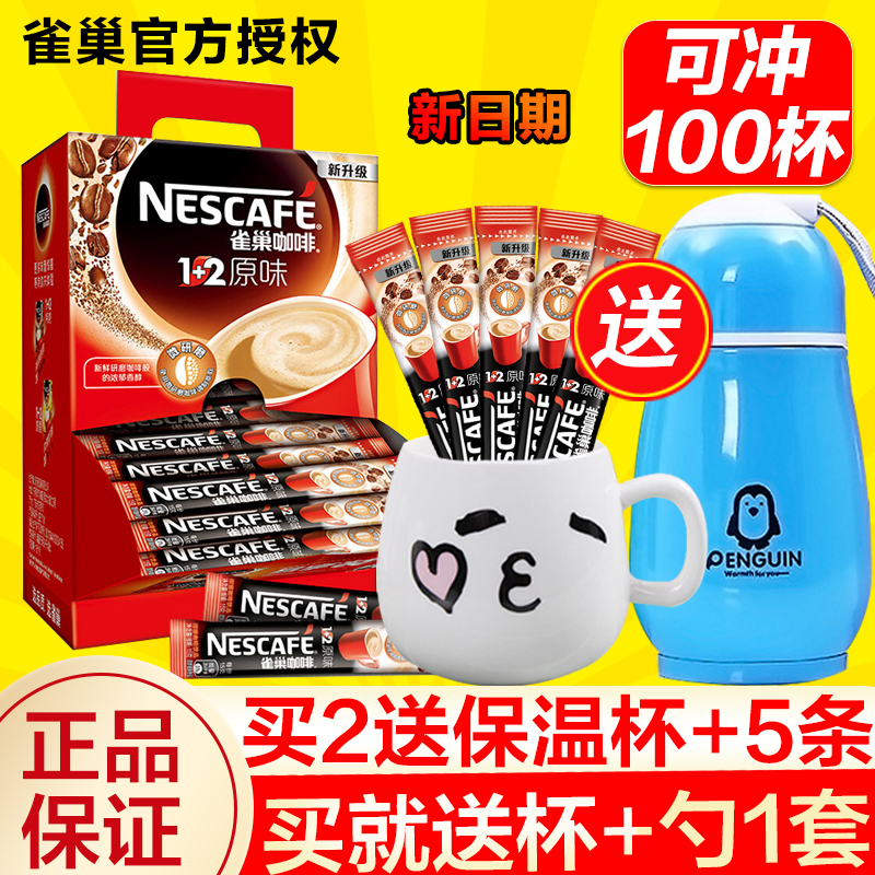 Nestle 1 + 2 original three in one instant coffee powder in 100 packs of instant coffee 1500g in box / bag