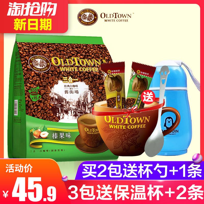 Malaysia original import old street White Coffee Hazelnut three in one instant coffee powder 570g 15 Pack