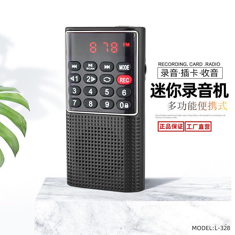 迷你录音机快乐相伴L-328播放器收音机32G版文件夹选择