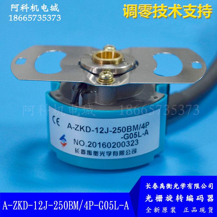 原装正品长春禹衡伺服旋转编码器A-ZKD-12J-250BM/4P-G05L-A现货