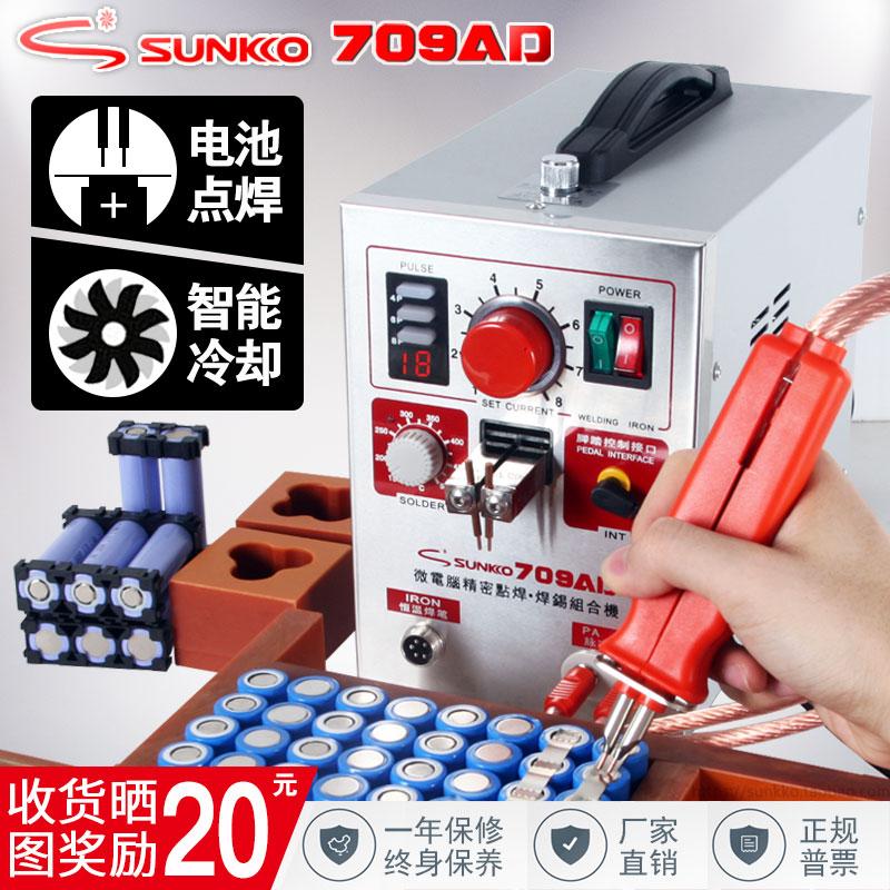 SUNKKO709AD点焊机手持式小型18650锂电池点焊机电池镍片焊接设备