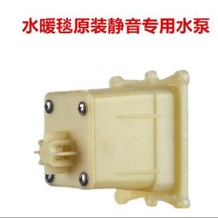 水泵水暖毯主机水泵循环器通用水泵水热毯循环器海宝230水泵内置