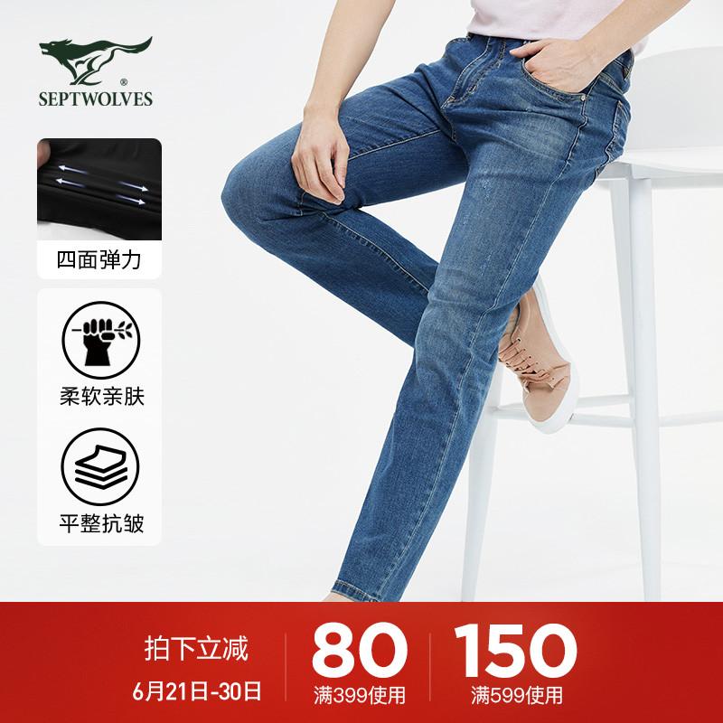 七匹狼牛仔裤男装2021春季新款棉弹舒适潮流牛仔长裤直筒合身裤子