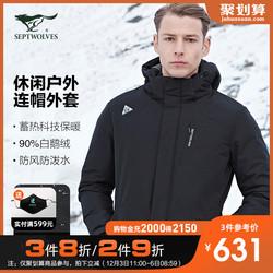 七匹狼羽绒服男运动工装时尚休闲户外大白鹅绒保暖连帽外套冬装