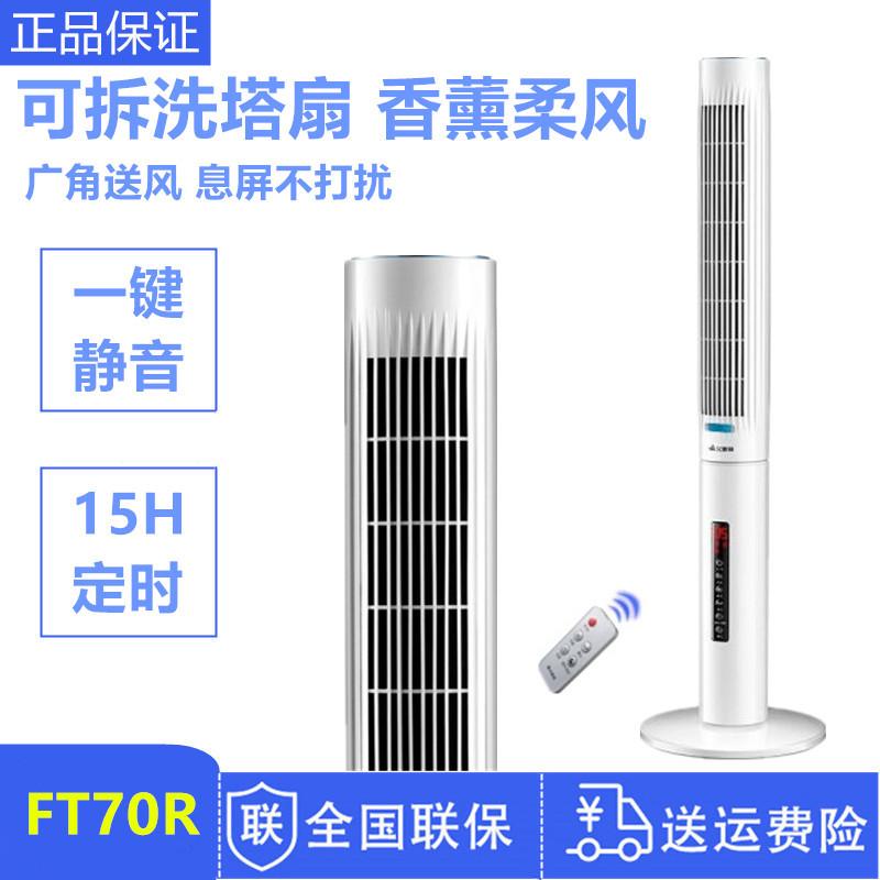 艾美特香薰盒电风扇家用无叶扇静音塔扇落地遥控风扇办公室FT70R