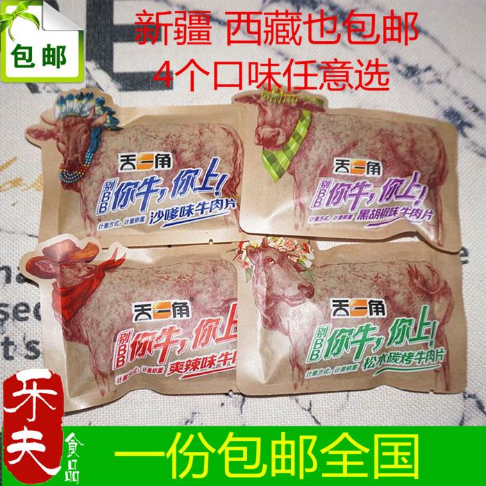 包邮天一角松木碳烤爽辣味沙嗲味牛肉干片独立包装散装500g2斤限2000张券