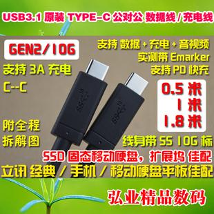 USB3.1 3.2TYPE C双公10G数据线GEN2充电Macbook适用微软谷歌立讯